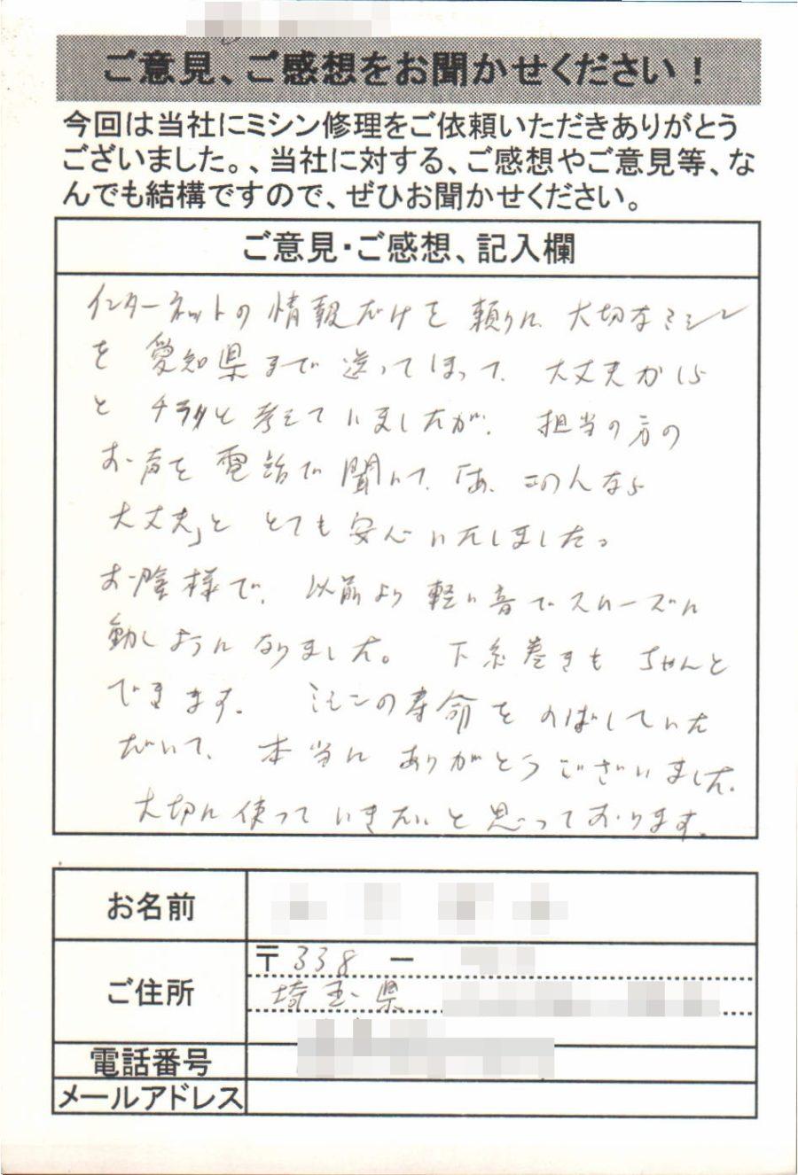 埼玉県からミシン修理のお客様の声