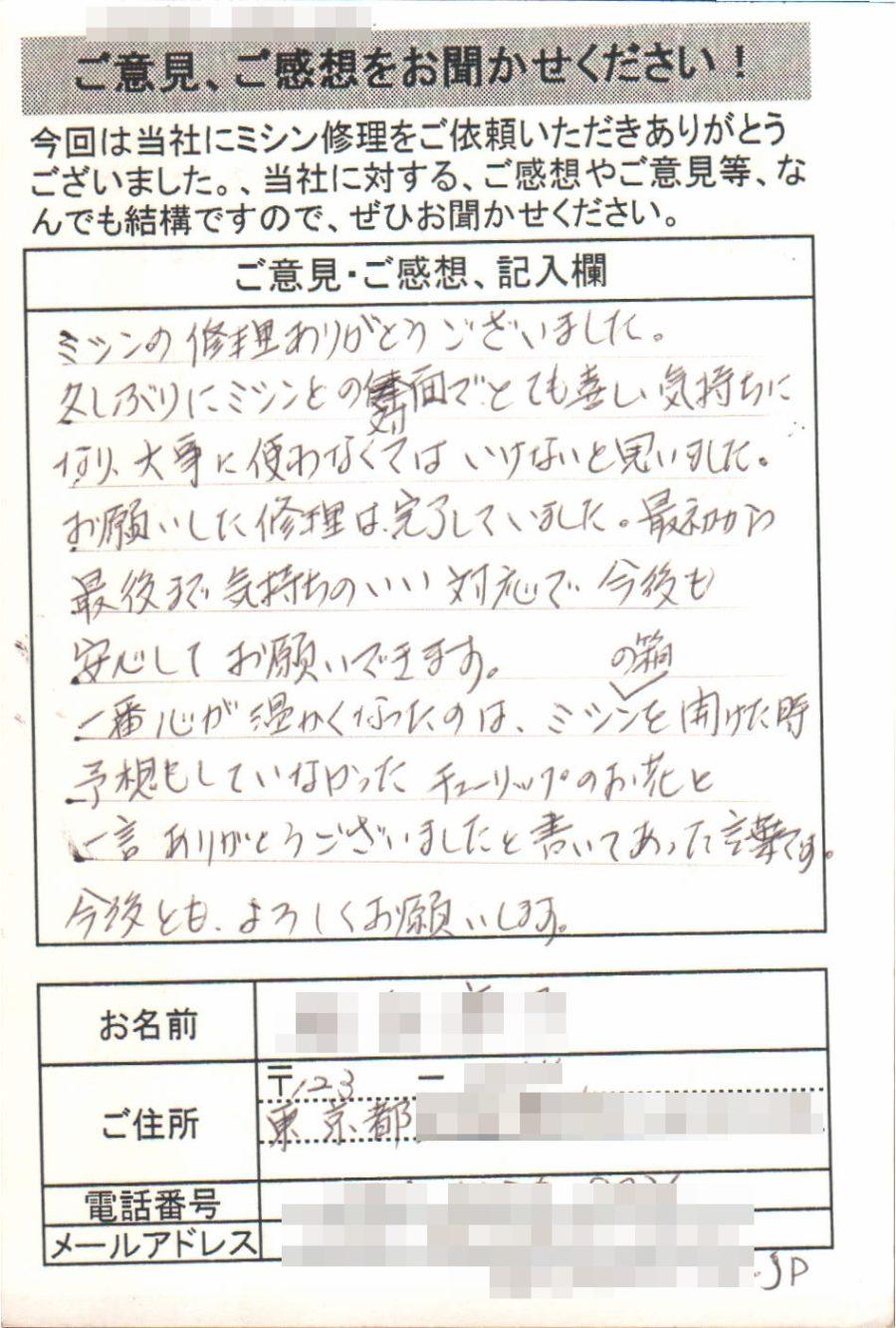 東京都からミシン修理のお客様の声