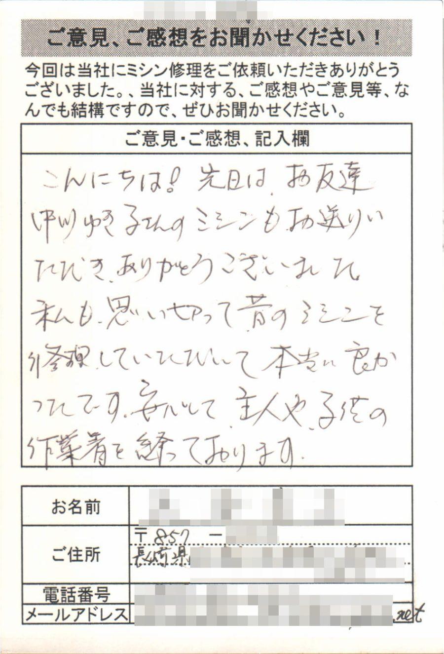 長崎県からミシン修理のお客様の声