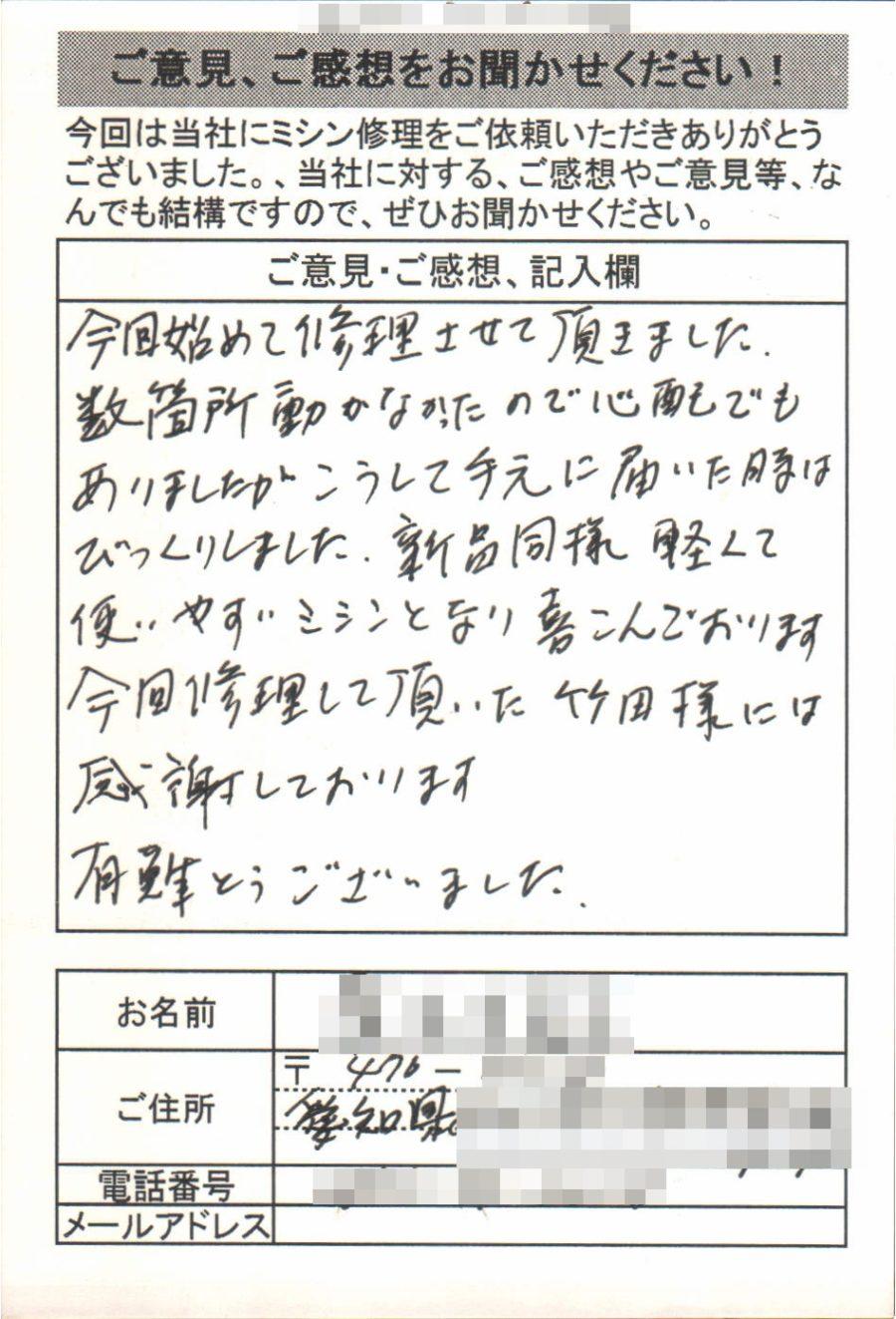 愛知県からミシン修理のお客様の声