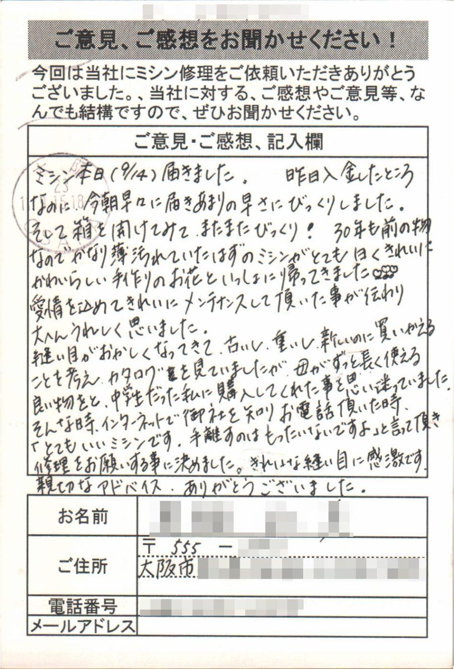 大阪市からミシン修理のお客様の声