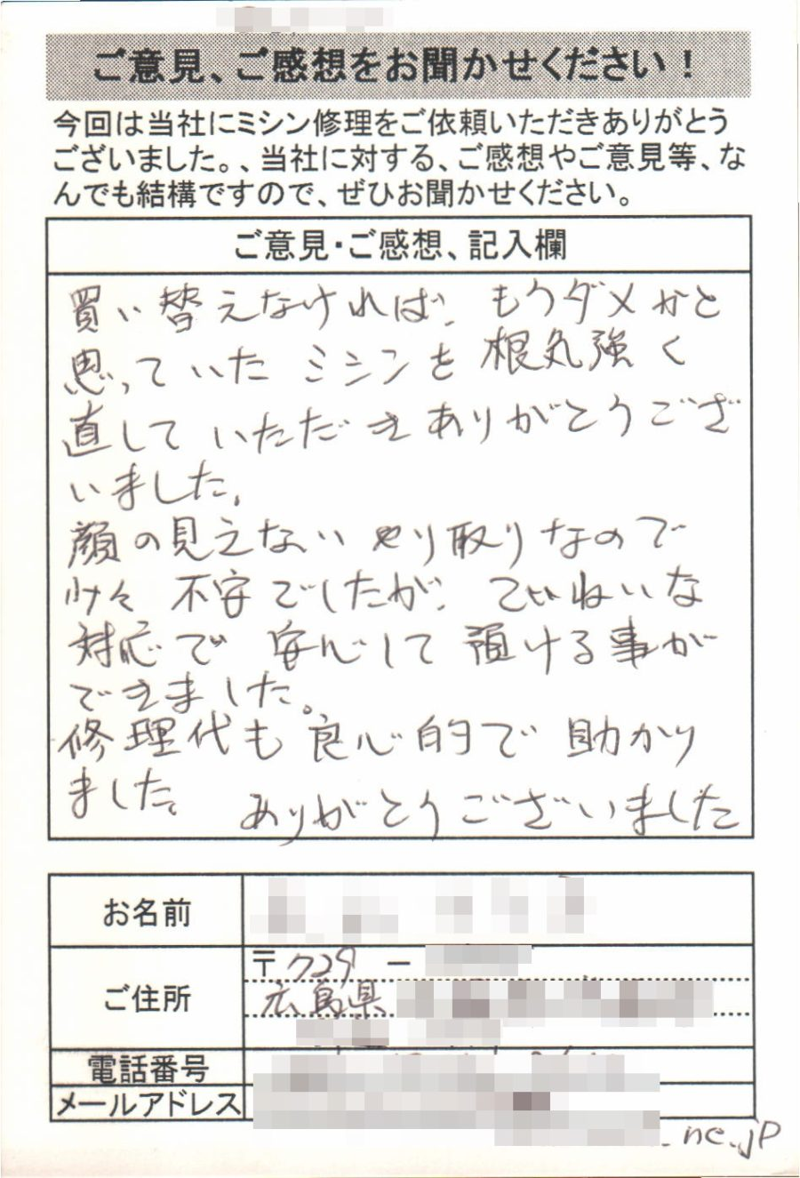 広島県からミシン修理のお客様の声