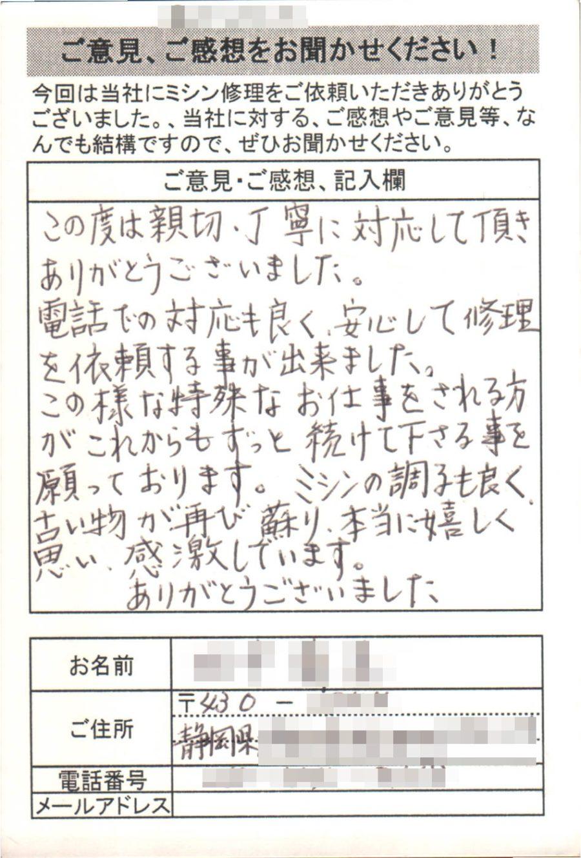 静岡県からミシン修理のお客様の声