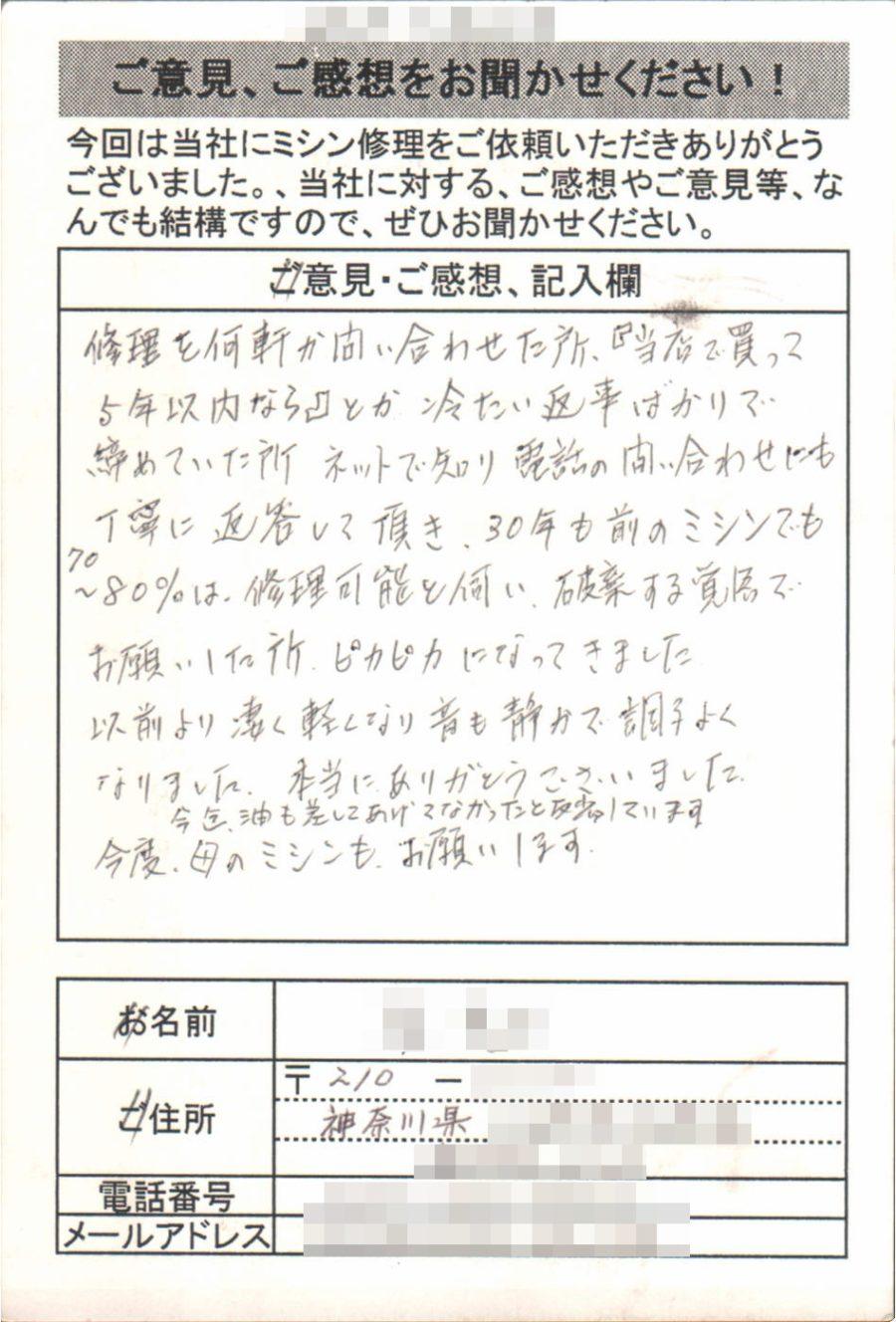 神奈川県からミシン修理のお客様の声