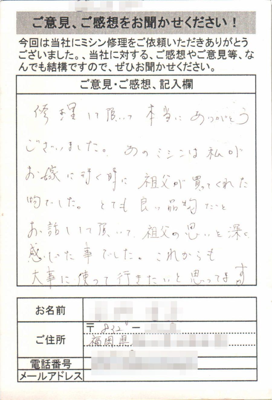 福岡県からミシン修理のお客様の声