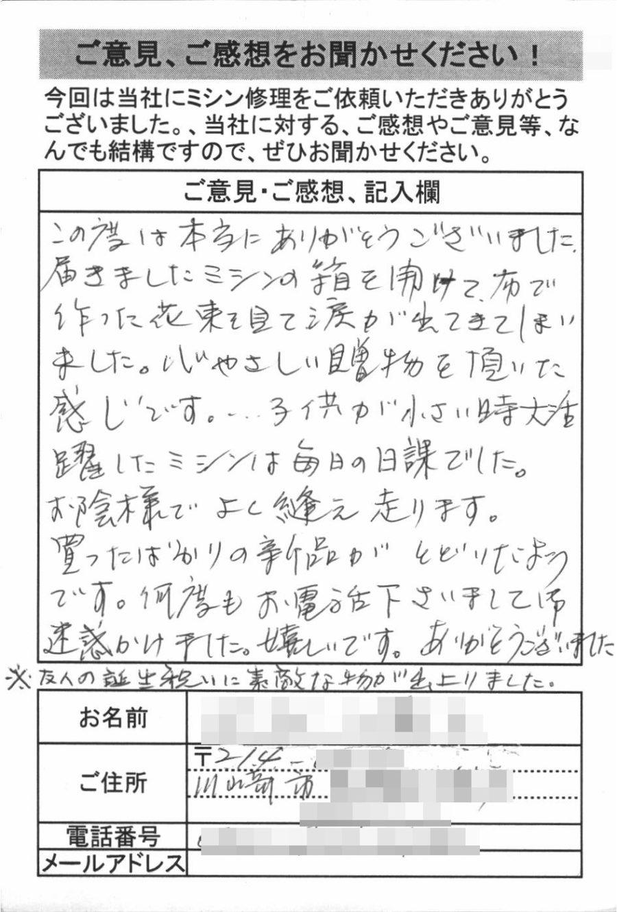 川崎市からミシン修理のお客様の声