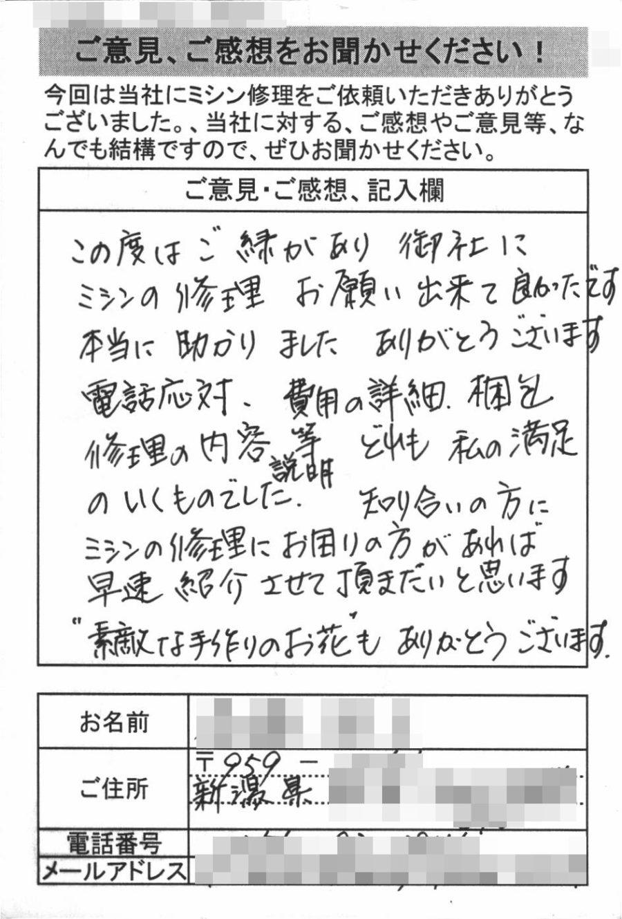 新潟県からミシン修理のお客様の声