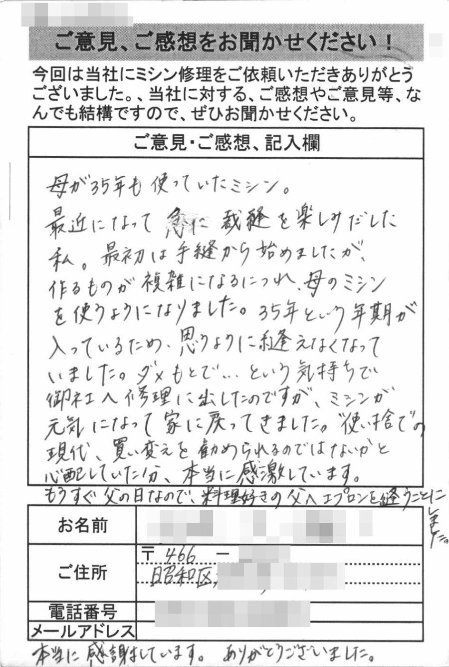 昭和区からミシン修理のお客様の声