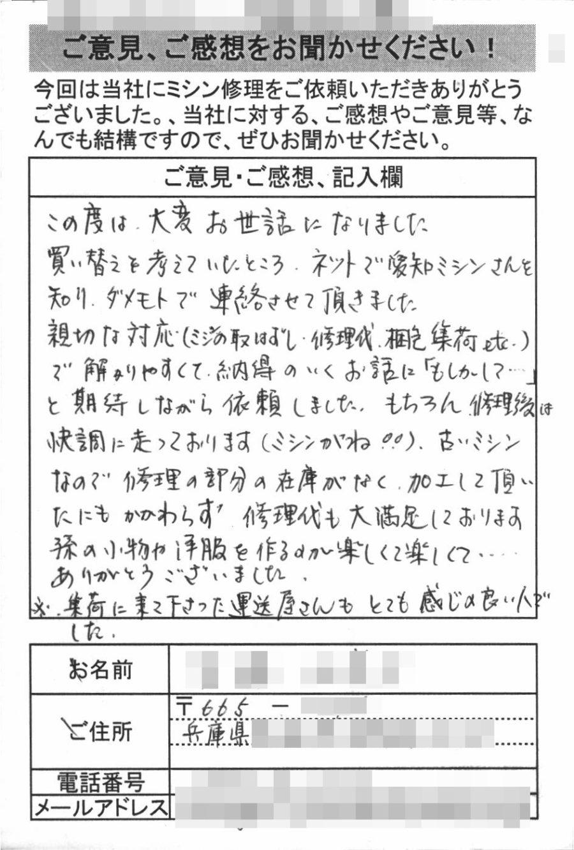 兵庫県からミシン修理のお客様の声
