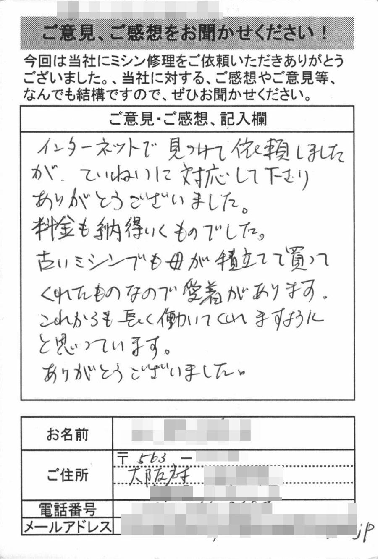 大阪府からミシン修理のお客様の声