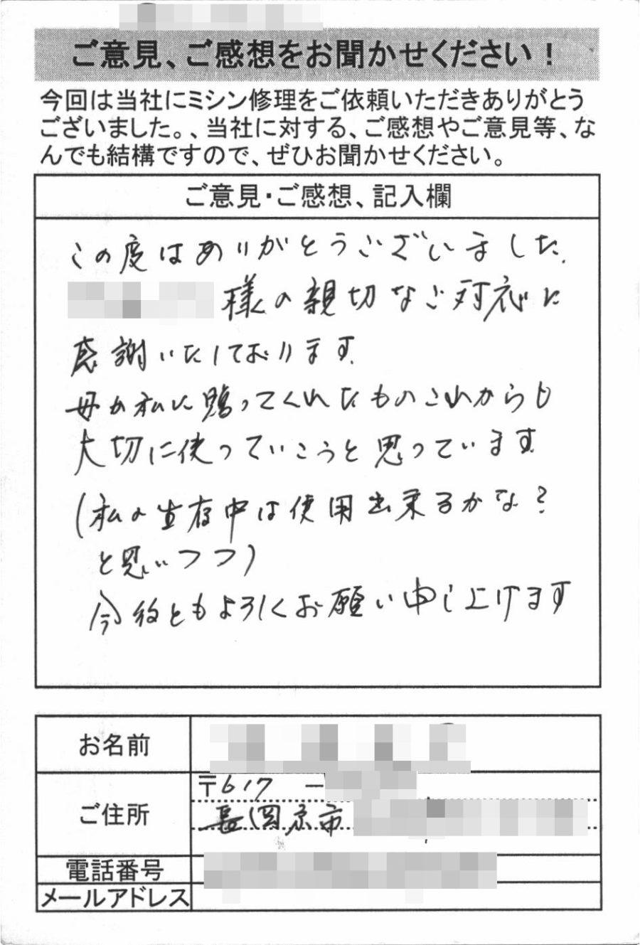 長岡京市からミシン修理のお客様の声