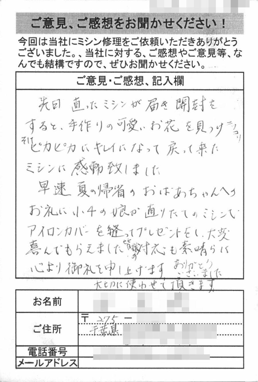 千葉県からミシン修理のお客様の声