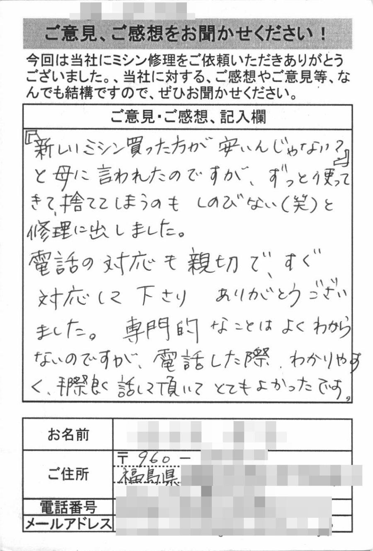 福島県からミシン修理のお客様の声