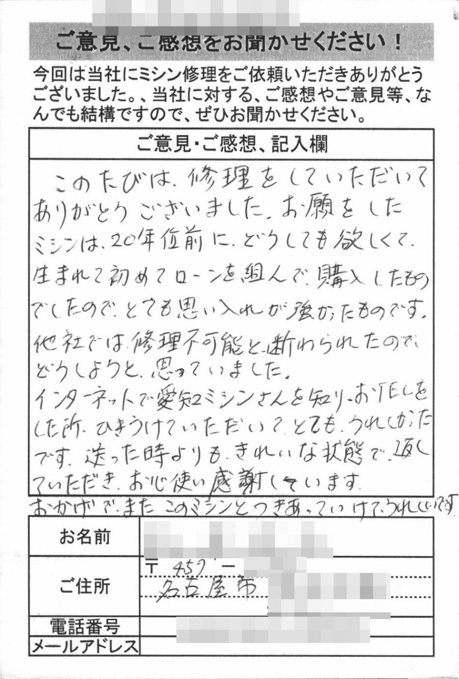 名古屋市からミシン修理のお客様の声