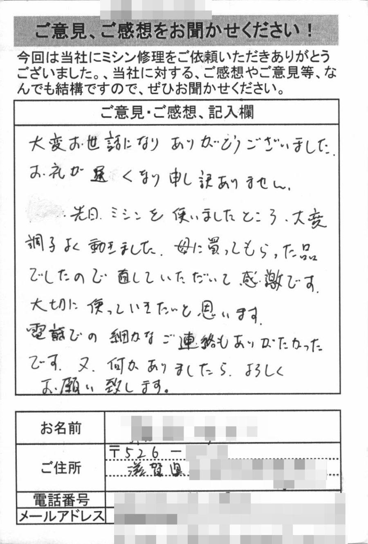 滋賀県からミシン修理のお客様の声