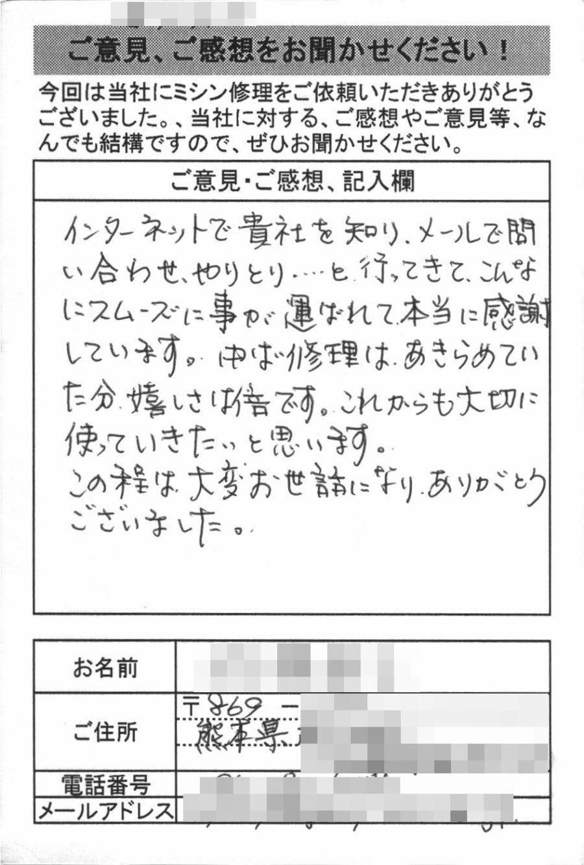 熊本県からミシン修理のお客様の声