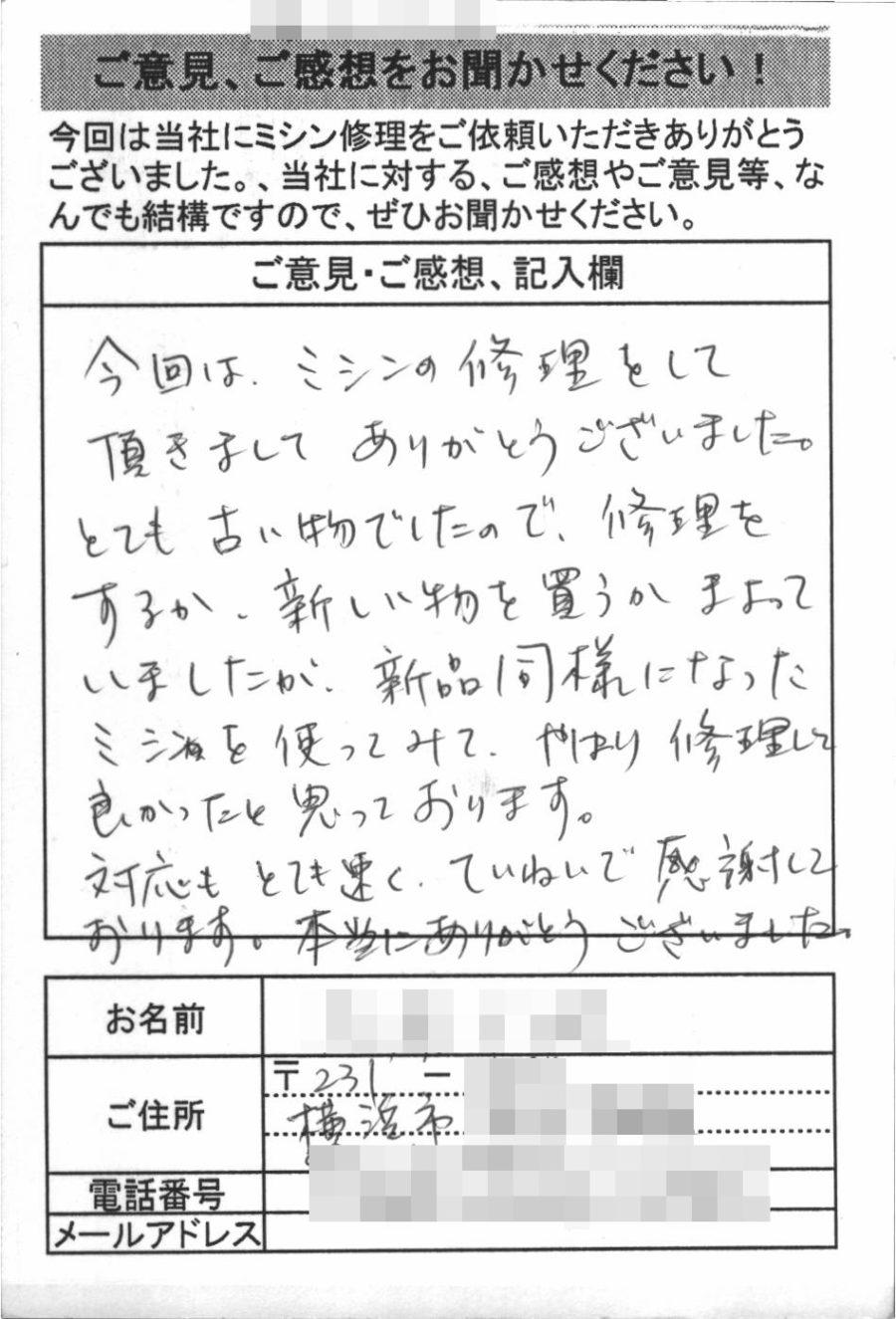 横浜市からミシン修理のお客様の声
