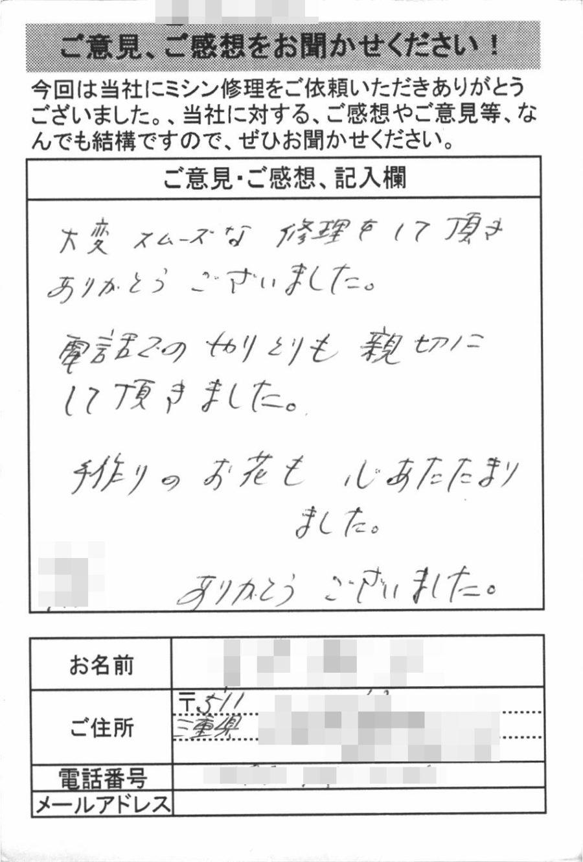 三重県からミシン修理のお客様の声