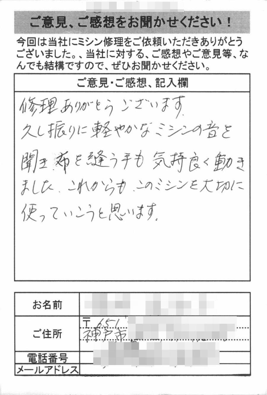 神戸市からミシン修理のお客様の声