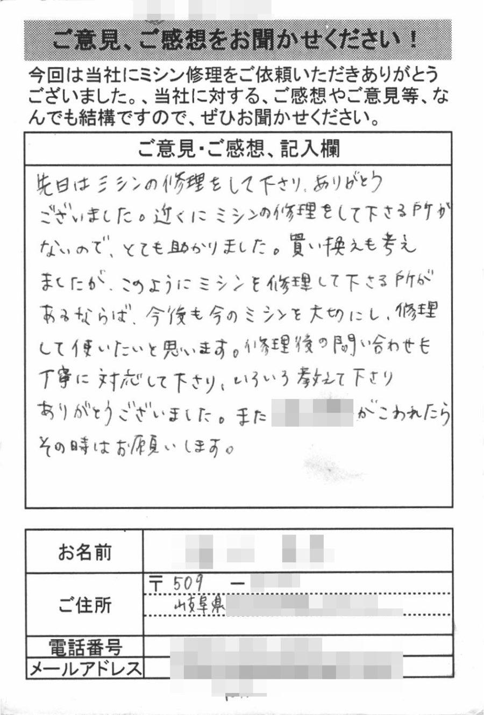 岐阜県からミシン修理のお客様の声