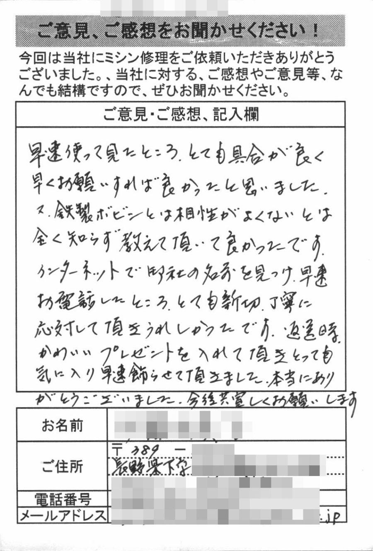 長野県からミシン修理のお客様の声