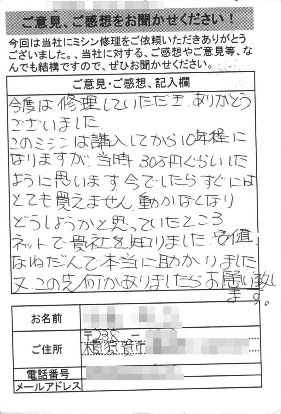 横須賀市からミシン修理のお客様の声