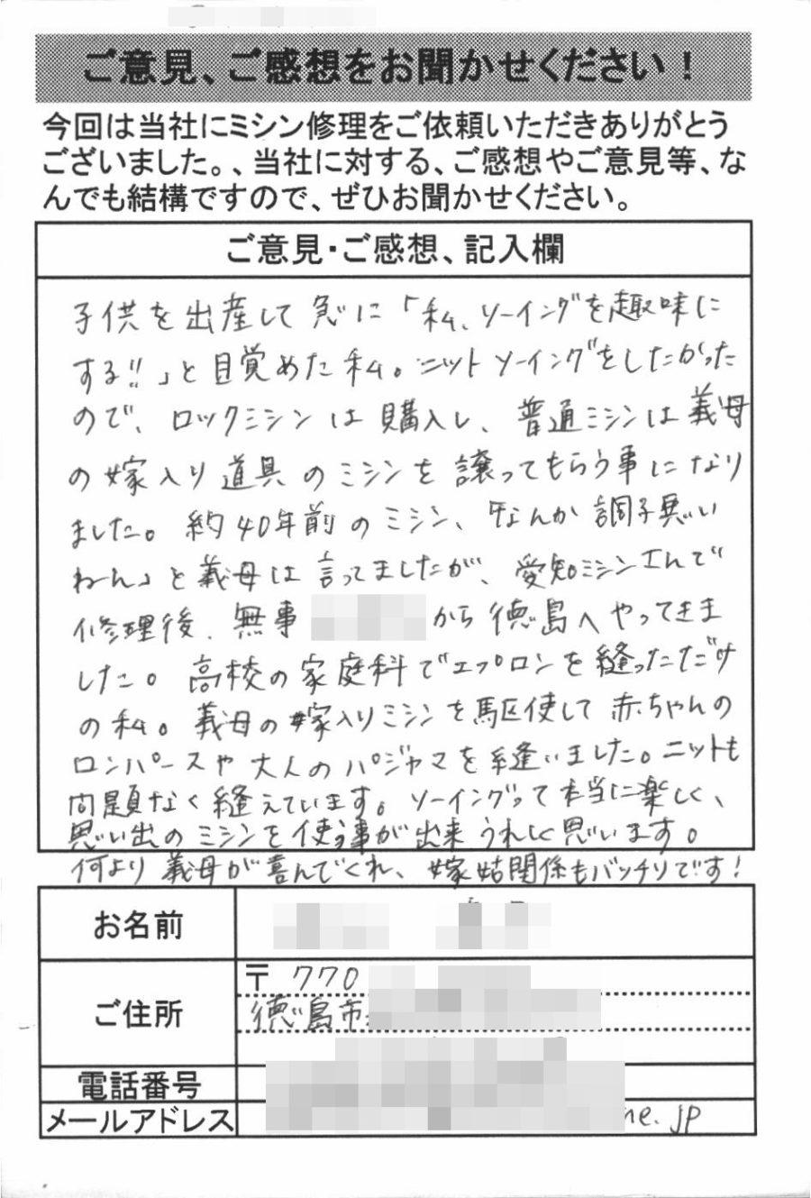 徳島市からミシン修理のお客様の声