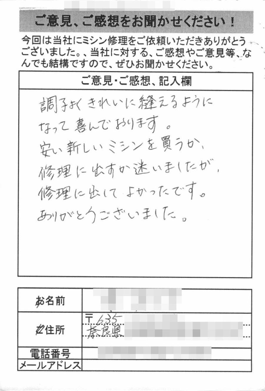 奈良県からミシン修理のお客様の声